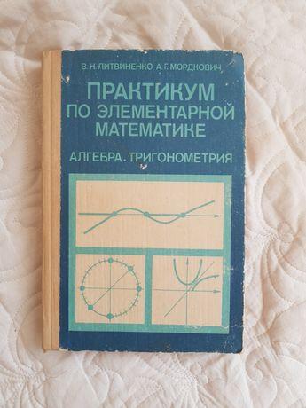 Книга: Практикум по элем.математике. Алгебра. Тригонометрия
