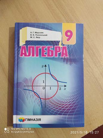 Книга алгебра, 9 класс