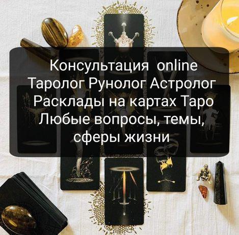 Консультации ТАРОЛОГА online