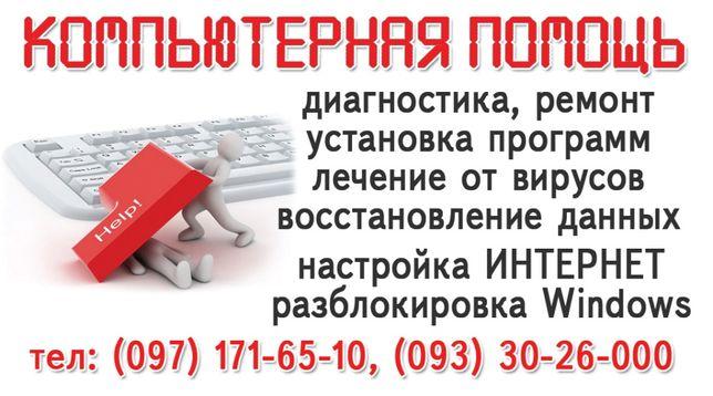 Компьютерная помощь на дому Диагностика Ремонт Ускорение Восстановлени