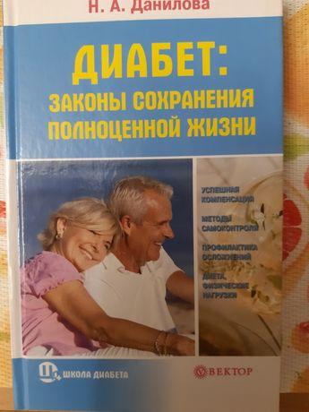 Книга о лечении диабета