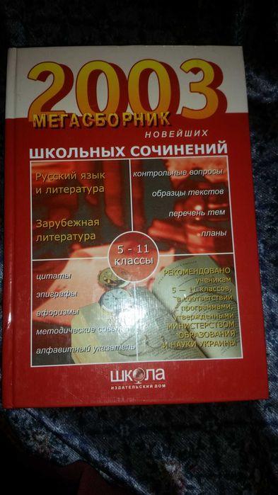 Книга-сборник школьных сочинений 5-11 кл. Днепр - изображение 1