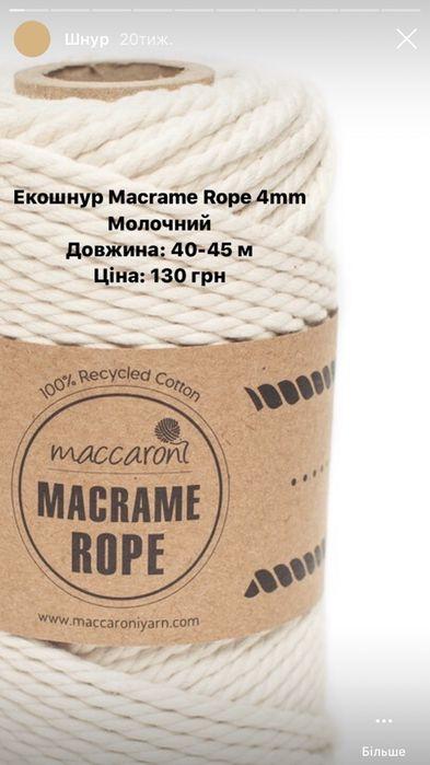 Шнур для макраме Maccaroni Киев - изображение 1