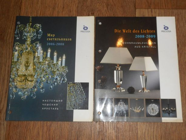 Мир светильников PRECIOSA (Чехия) каталог 2шт