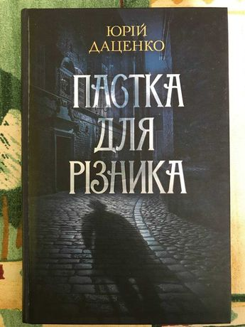 "Книга Юрій Даценко ""Пастка для різника"""