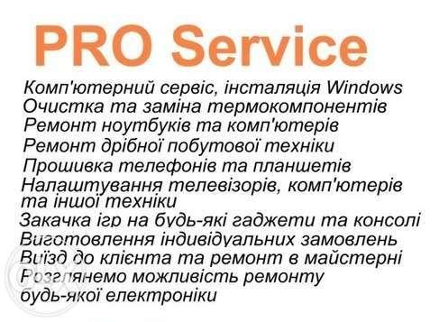 Ремонт ПК та електроніки, інсталяція та налаштування Windows
