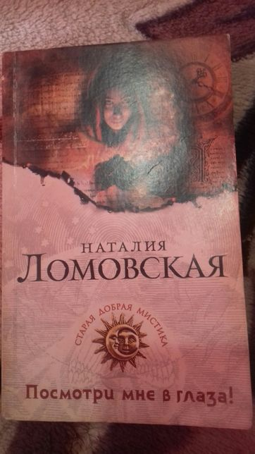 Н.Ломовская Посмотри мне в глаза
