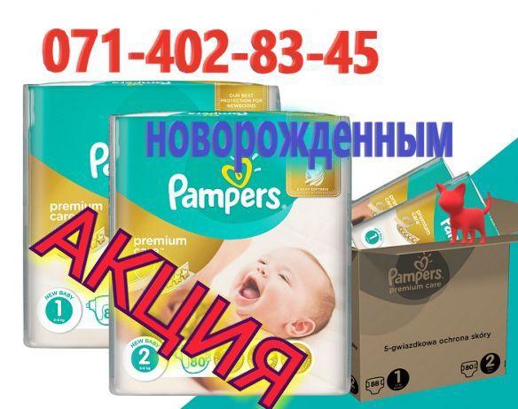 Подгузники Pampers (памперс) Premium Care (Премиум) 1,2
