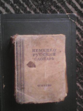 Немецко русский словарь 1949г