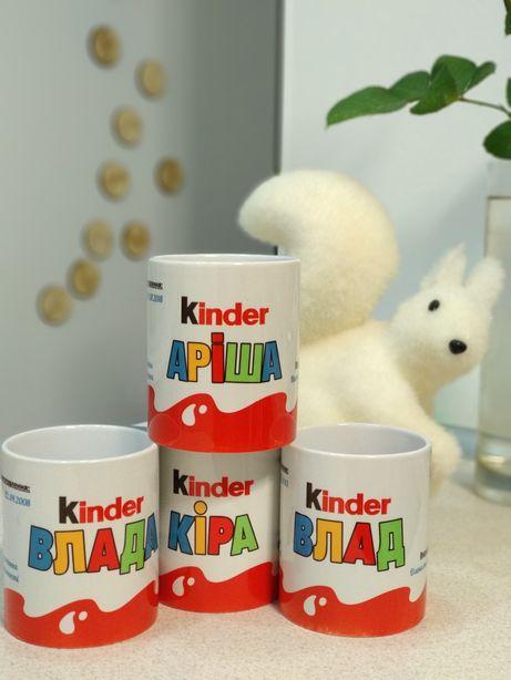 Именная чашка Киндер Kinder в детский сад