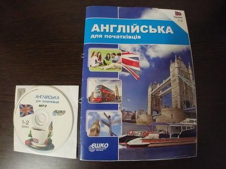 Єшко Ешко єшка Англійська для початківців українською мовою