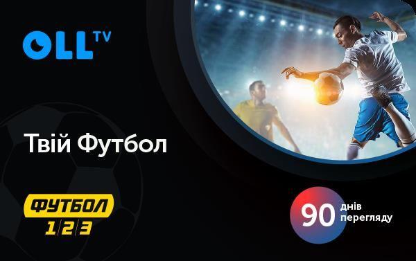 Подписка OLL TV - Скретч карта на Тариф - Твой Футбол 1| 2| 3!