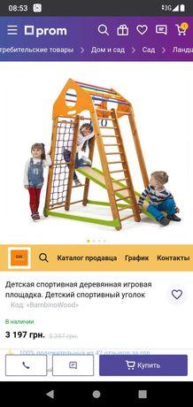 Деревянный спортивный комплекс для детей