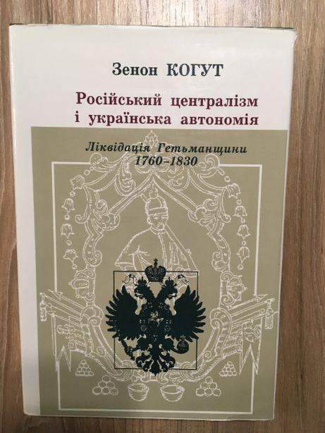 Зенон Когут, Російський централізм і українська автономія