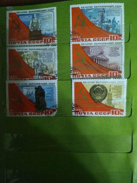 Продам почтовые марки - 60 лет образования СССР