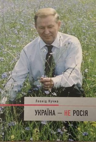 """Леонид Кучма """"Украина не Россия """"."""
