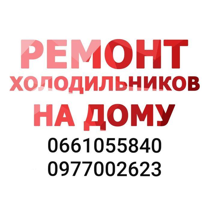 Срочный ремонт холодильников на дому Кропивницкий - изображение 1