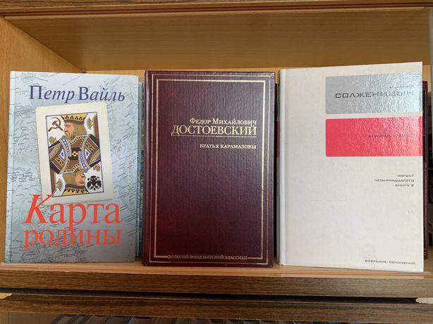 Книги Достоевский вайль библиотека Солженицын зфмк