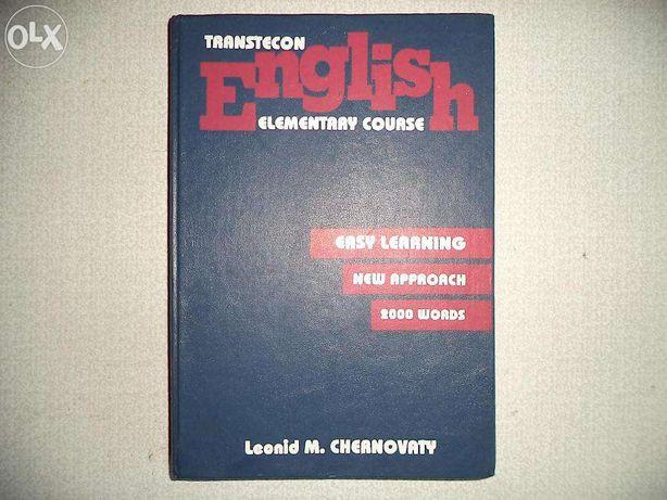 Учебник английского языка, начальный этап