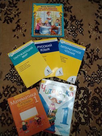 Книги для 1 класса