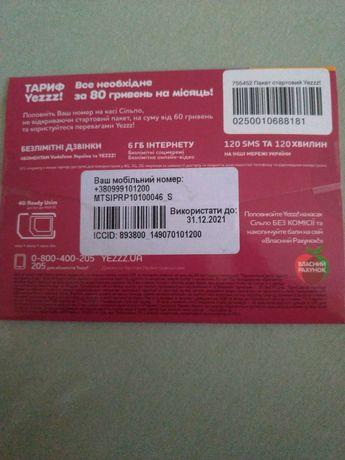 стартовый пакет Yezzz! о9991о12оо
