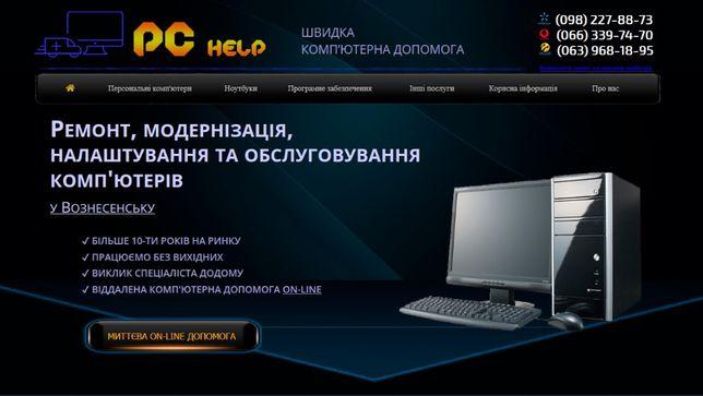 Ремонт и обслуживание ПК компьютеров, ноутбуков в Вознесенске
