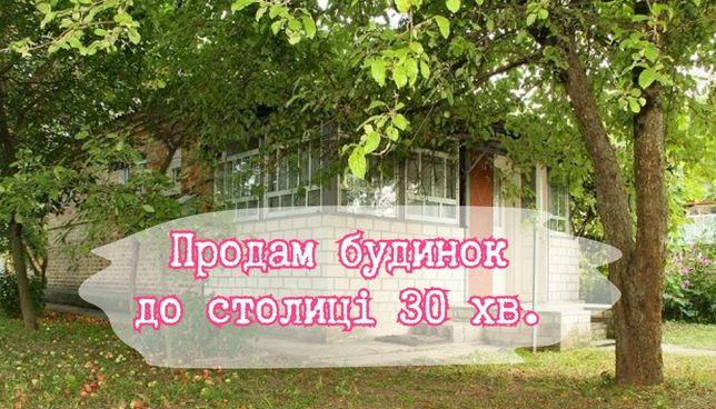 Продам дом Киевская область (до Киева 30 мин.)