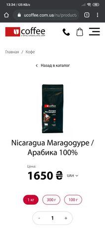 Кофе Nicaragua maragogyp 1 кг (запакованный)
