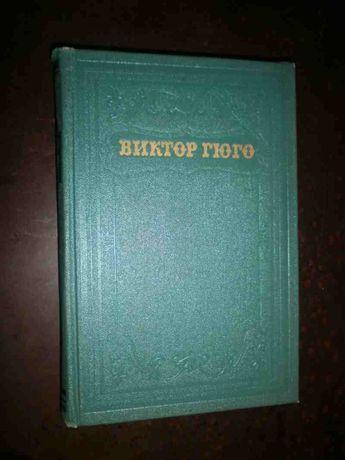 Виктор Гюго - собрание сочинений в 15 томах