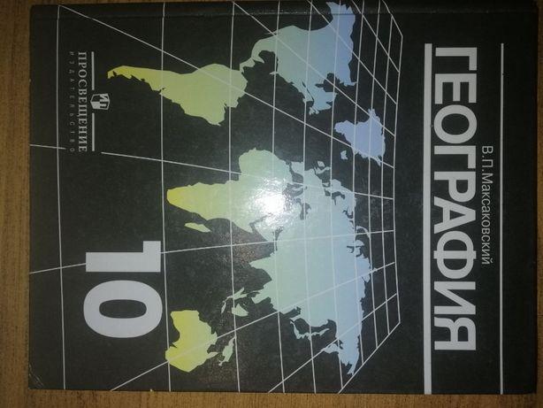 География В.П.Максаковский 2007 г