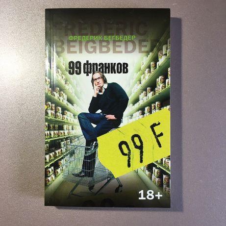 « 99 франков » Фредерик Бегбедер
