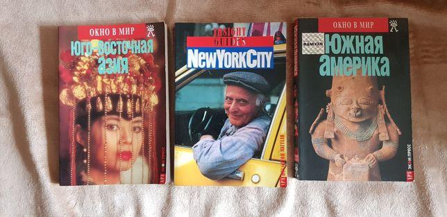 """Путеводители """" Окно в мир"""" Южная Америка, Юго-Восточная Азия, New-York"""