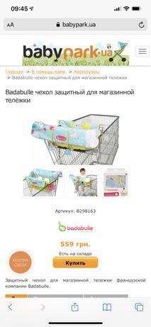 Babadulle чехол для тележки в супермаркете