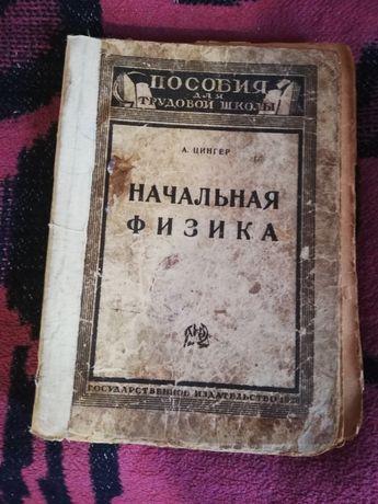 Книга начальная физика