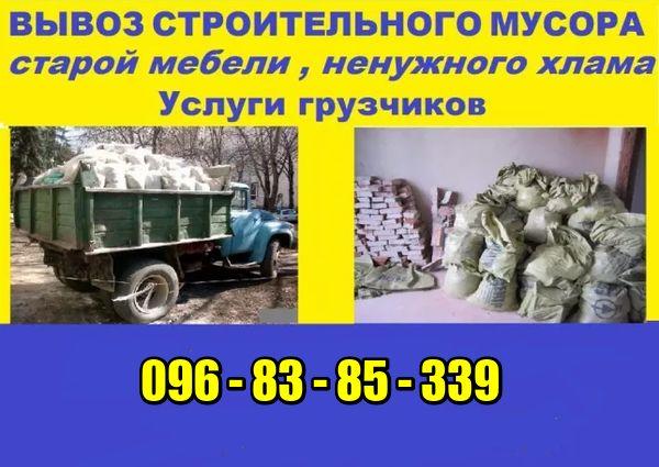 Вивіз буд сміття Вывоз строй мусора хлала, мебели Газель Зил Грузчики