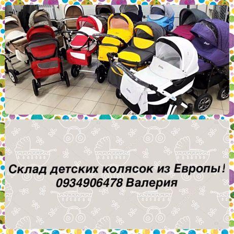 Склад!!! Европейские коляски 2в1 (3в1)! По доступным ценам!
