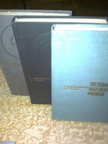 Г. Джеффрис , Б. Свирлс Методы математической физики. В трёх книгах