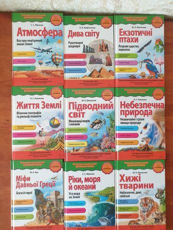 Серія книг: популярна енциклопедія сучасних знань, книги для дітей