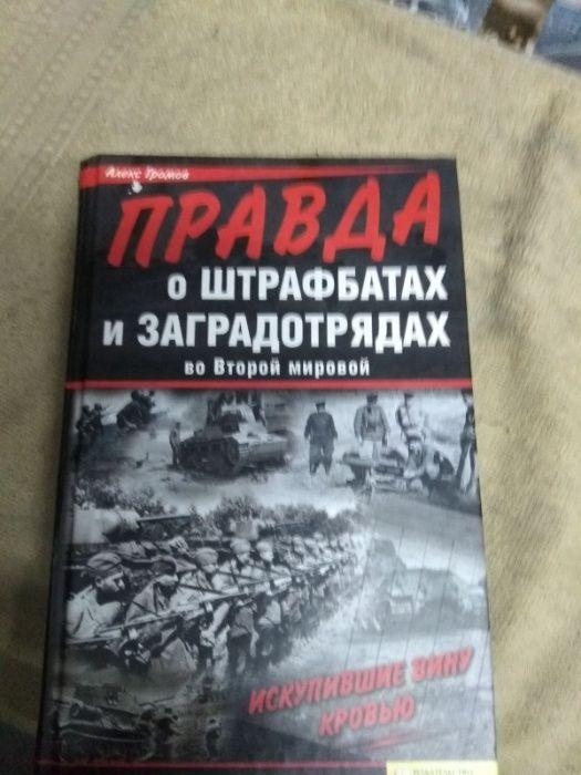 книга Правда о заградительных отрядах Ивано-Франковск - изображение 1