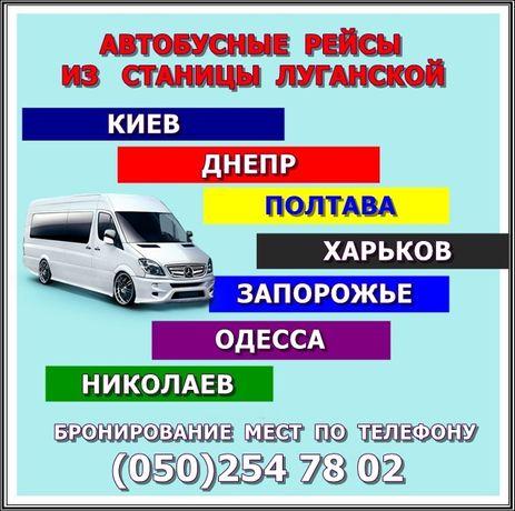 Автобусы из Станицы Луганской в Киев,Харьков,Днепр,Запорожье,Одессу.