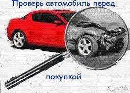 Проверка и помощь перед покупкой б/у авто. Подбор авто. Автоэксперт