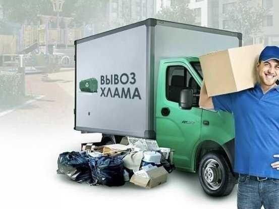 Вывоз строительного мусора старой мебели хлам(НЕДОРОГО)