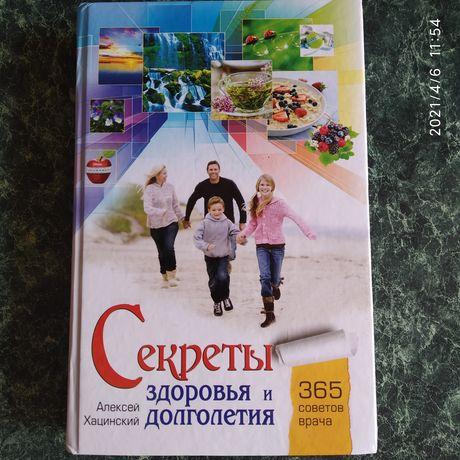 """Книга """" Секреты здоровья и долголетия"""""""