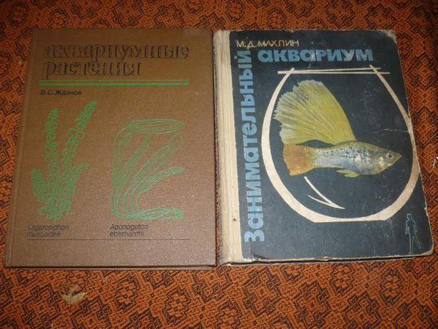 Книга Аквариумные рыбки, растения