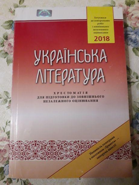 Підручник Українська література. Хрестоматія. 9,10 клас. ЗНО
