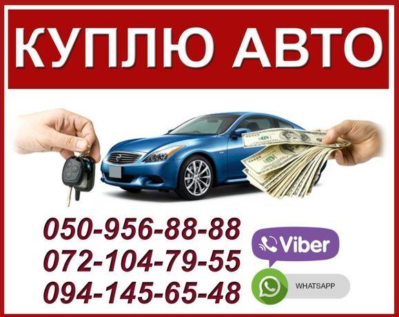 Автовыкуп Куплю авто Продать автомобиль Выкуп автомобилей