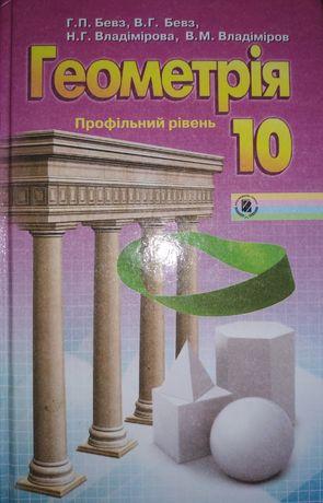 Геометрія 10 клас
