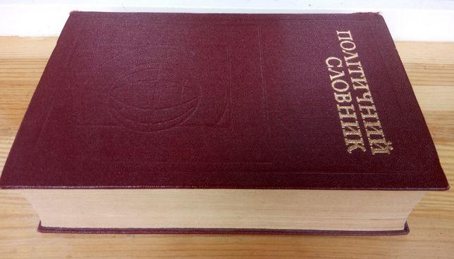 Політичний словник (Київ,1987)