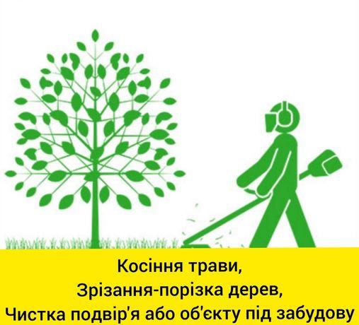 Косіння трави і. т. д, Львів, Рудно, Зимна Вода, Винники, Брюховичі!