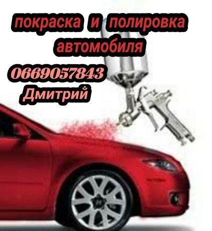 Кузовной ремонт, покраска и полировка автомобиля